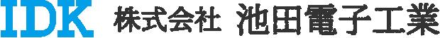 IDK 株式会社 池田電子工業