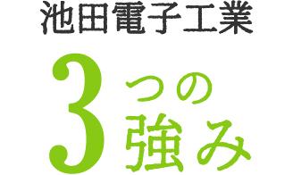 池田電子工業 3つの強み