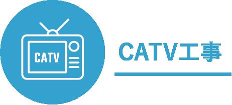 CATV工事